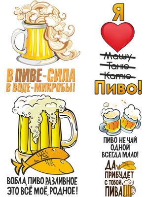 Пиво и любовь в векторе