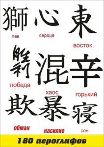 180 векторов иероглифов