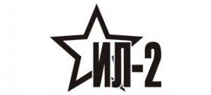 Наклейка ИЛ-2