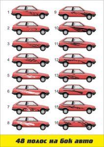 48 векторов полосы на бок авто