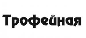 """Наклейка """"Трофейная"""""""