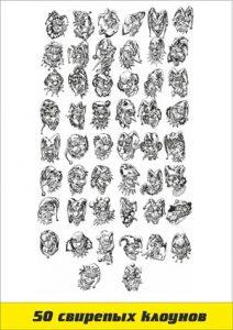 50 векторов клоунов