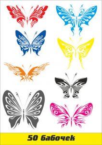 50 векторов бабочек