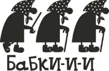 Наклейка Бабки вектор