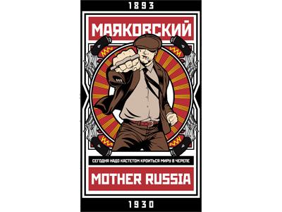 Принт Маяковский вектор
