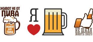 Кружка пиво с надписями в векторе