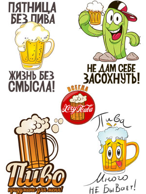 кружки пива в векторе