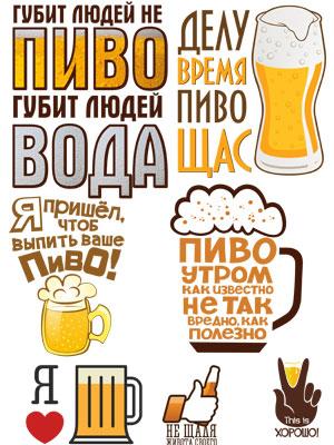 Пиво в векторе