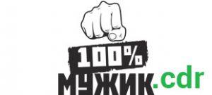Наклейка 100% Мужик