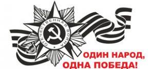 Наклейка Один народ-одна победа с орденом в векторе