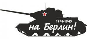 Наклейка танк Т-34 на Берлин в векторе