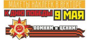 Макет наклеек к Дню Победы 9 мая в векторе