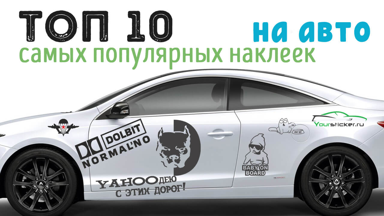 Top 10 vinilovyh nakleek na avto v vektore