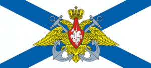 Герб ВМФ РФ в векторе