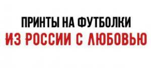 """Принты на футболки """"Из России с любовью"""""""